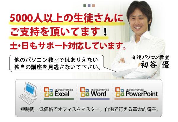 音速パソコン教室・エクセル、ワード、パワーポイント使い方動画講座 初谷 優の口コミ、内容、詳細